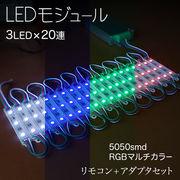 LEDモジュール 3灯×20連 1.5m 60LED RGB コントローラーセット / 5050 smd / LED / モジュール