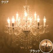 ★LED電球対応★シャンデリア9灯 シャトー♪