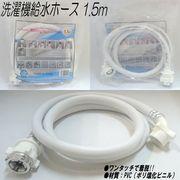 【洗濯機給水ホース1.5m】