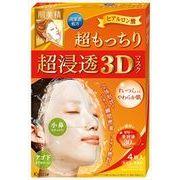 肌美精 超浸透3Dマスク 超もっちり 4枚【 クラシエ 】 【 シートマスク 】