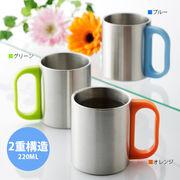 二重構造のステンレス製マグカップ♪ビタミンカラー ステンレスマグ(容量220ml)
