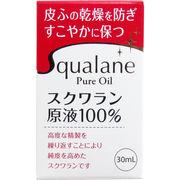 [2月25日まで特価]スクワラン原液 100% 30ml