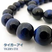ブルータイガーアイAA(ブルー)【丸玉】10~10.5mm【天然石ビーズ・パワーストーン・ネコポス配送可】