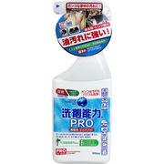 業務用 多目的洗浄剤 洗剤能力PRO スプレー 本体 500mL