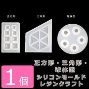 1個 正方形・三角形・球体型 シリコンモールド レジンクラフト