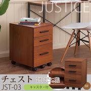 【直送可/送料無料】ジャスティス チェスト03