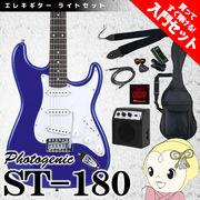 【メーカー直送】 エレキギター 初心者セット フォトジェニック ST-180 入門セット メタリックブルー