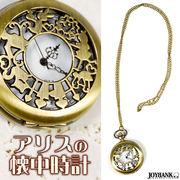 アリスのアンティーク調懐中時計ネックレス【ペンダント/時計】