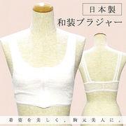 日本製 和装ブラジャー  前ファスナー 補正パット付(ホワイト/M/L/LLサイズ)