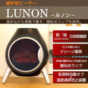 暖炉型ヒーター LUNON FP121