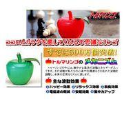 トルマリンゴ (レッド)