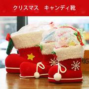 お菓子のサンタブーツ(S.M.L)ネット付で便利◎クリスマスプレゼントに! オーナメントにも◎