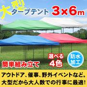 タープテント3X6m