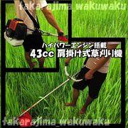肩掛け式草刈機43CCハイパワーエンジン 刈払機 刈り払い機 草刈り機 ガーデニング・農具