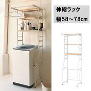 【直送可】伸縮ラック キッチン・ランドリー 幅58~78cm STR-5018