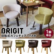 BRIGIT 回転式カフェチェア FAB 脚BR/NA 座面BE/BR/GN/RD