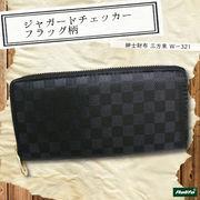 財布(三方束入れ)