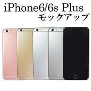 !!細部まで再現!! iphone6/6s Plus モックアップ 撮影用、展示用5.5インチ サンプル 見本 ダミー