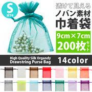 【即納】【包装】全14色!シースルー◎ノバン素材巾着袋(S)サイズ200枚セット包装[ihb0080]