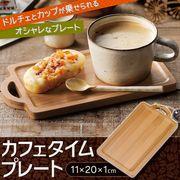 いつもランチをおしゃれに演出!竹製品 カフェタイムプレート