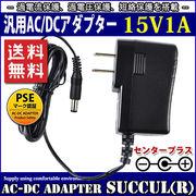 【1年保証付】汎用ACアダプター 15V/1A/最大出力15W 出力プラグ外径5.5mm(内径2.1