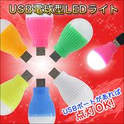 ◆USBにつなぐだけ!!◆小さくても驚きの存在感♪◆可愛い電球型のLEDライト☆◆6色24入り