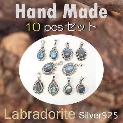 ◆ 10コセット / LB10-2 ◆ Silver925 シルバー ハンドメイド ペンダント ラブラドライト N-702