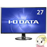 液晶モニタ 27インチ ワイド アイ・オー・データ LCD-MQ271XDB 広視野角ADSパネル採用&WQHD対応