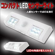 暗がりでも安心!防犯や節電に!配線不要の人感センサー/コンパクトLEDセンサーライト
