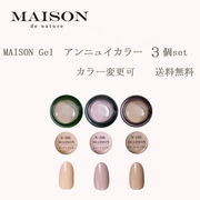 MAISON アンニュイカラージェル3個セット