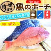 ◆釣り好き必見アイテム!◆リアルな柄がキュート♪沢山入って便利な魚ポーチ★全2色