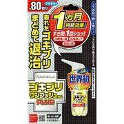ゴキブリワンプッシュプロプラス20ML 【 フマキラー 】 【 殺虫剤・ゴキブリ 】