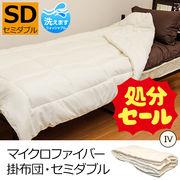 【在庫処分品 SALE】マイクロファイバー 掛け布団 セミダブル IV