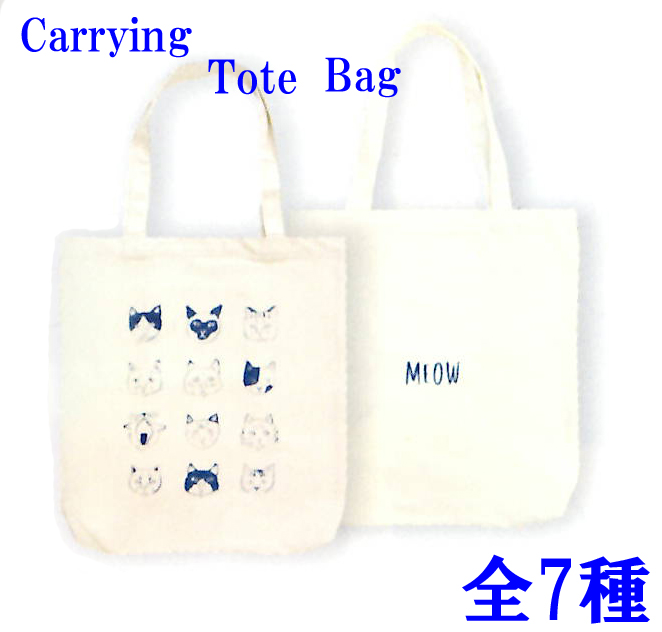 《sale》 Carrying Tote Bag キャリングトートバック全7種