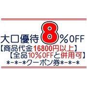 ◆大口優待8%OFFクーポン券★ROYALクーポン★VIP・3万円キャッシュバック券◆