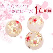 【日本製】プリントストーン 5個売り さくら 14mm 単価300円 天然石 水晶 ローズクォーツ