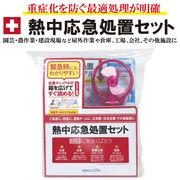 熱中症予防指導員監修!緊急時に誰でも的確に対応できる!熱中応急処置セット(応急処置マニュアル付き)