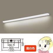 LGB52222KLE1 パナソニック LEDキッチンライト 拡散タイプ 直管形蛍光灯FLR40形1灯器具相当(温白