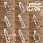 【宅配便発送】ハーバリウム制作などに♪ガラス瓶♪/ハーバリウム/ボトル/ビン