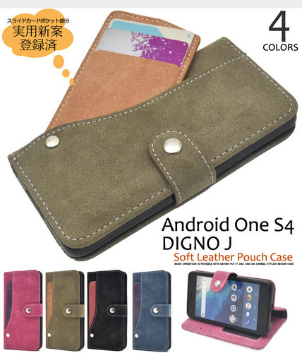 Android One S4/DIGNO J用スライドカードポケット手帳型ケース