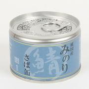 国産!味付けせずにシンプルなペットの缶詰!「日本のみのり さば缶 150g」