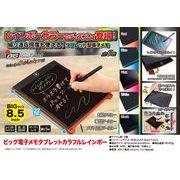 ビッグ電子メモタブレット カラフルレインボー