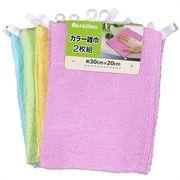 カラー雑巾 2枚組