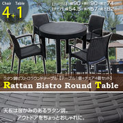 ラタン調ビストロラウンドテーブル&チェア