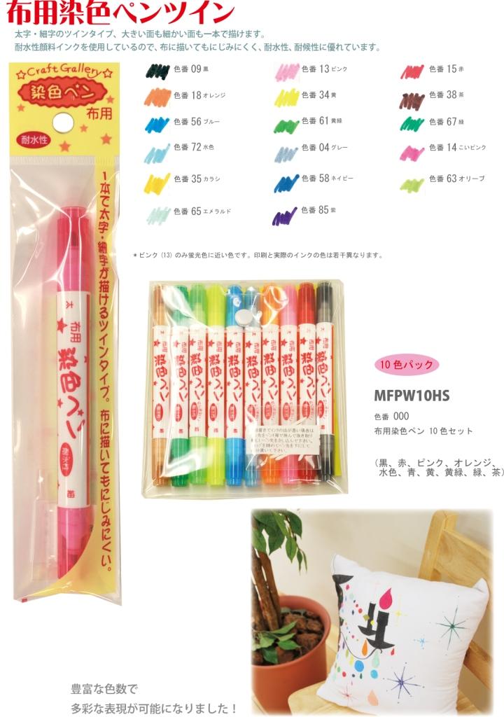 KIYOHARA Craft Gallery 布用染色ペン