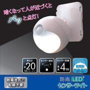 防雨LEDセンサーライト