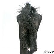 【ファー】【マラボー】羽毛オーストリッチ入りロングマラボーストール