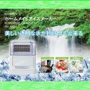 ROOMMATE ホームメイドアイスメーカー製氷機
