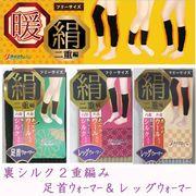 【優しく保温】男女兼用 裏シルク2重編み 毛混 足首ウォーマー&レッグウォーマー シリーズ