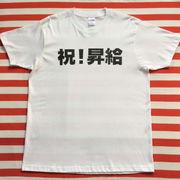 祝!昇給Tシャツ 白Tシャツ×黒文字 S~XXL